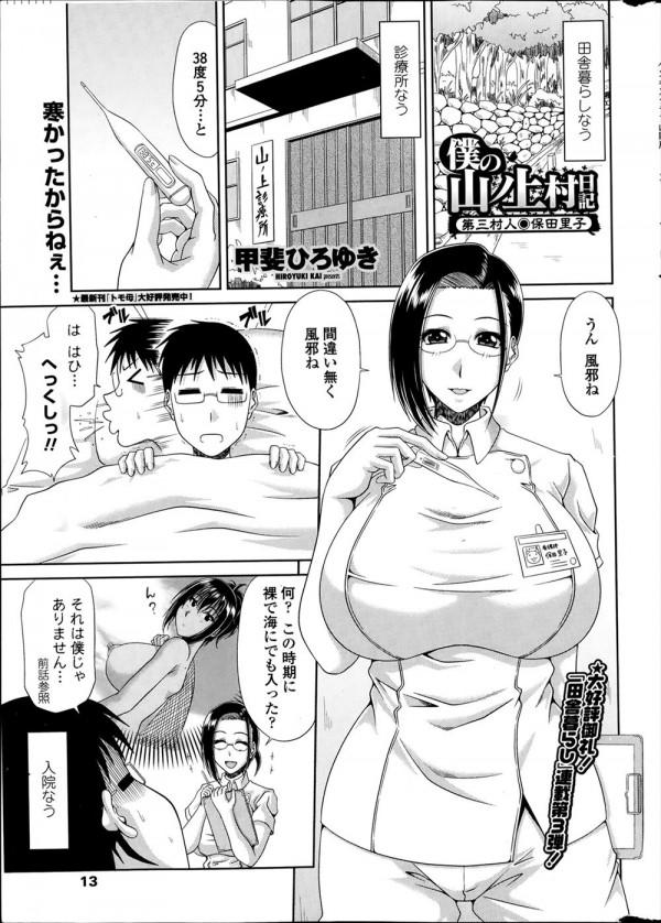 風邪をひいたら巨乳すぎる先生がエッチな治療をしてくれたぞ! (1)