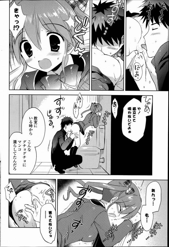 【エロ漫画】カワユな彼女とのデートより、友人との約束優先しようとしたら授業中にちんぽ痴女られて流されるままトイレでSEX!【無料 エロ同人】(14)