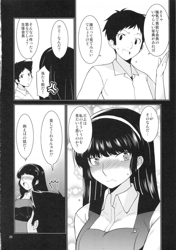 ムチムチ巨乳処女の女子校生が学校で下衆ぃ用務員のおじさんにセックスされたり調教エッチされまくるおーwww (19)