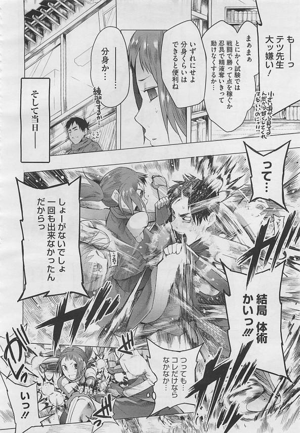 【エロ漫画】巨乳のくノ一が分身して出てきた貧乳少女と一緒にエッチな攻撃をして…【無料 エロ同人】(6)
