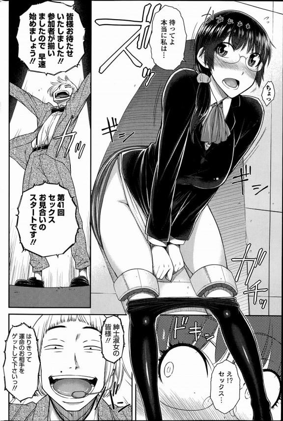 【エロ漫画】セックスお見合い参加した眼鏡っ子巨乳のお姉さんがエッチされまくるよ~【五十嵐唱乃 エロ同人】_(4)