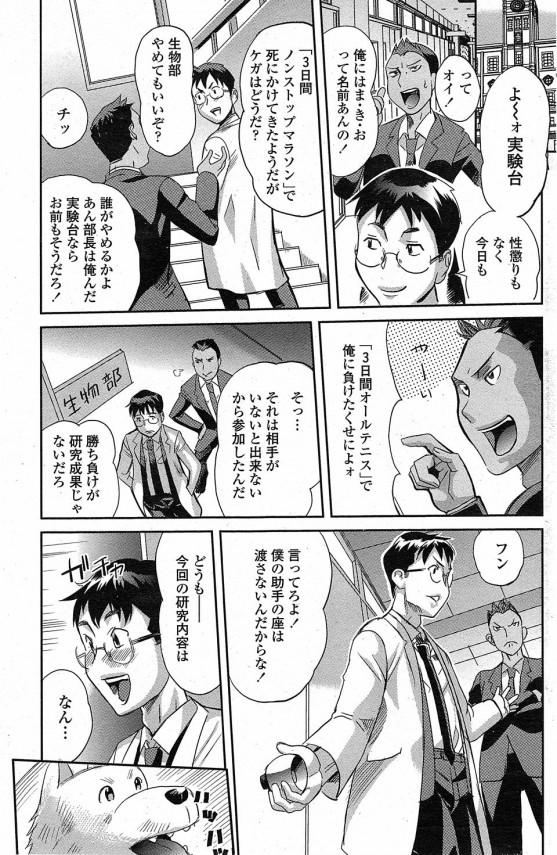 【エロ漫画】眼鏡っ子巨乳女子校生が学校で3P乱交エッチされちゃうよ~【みつや エロ同人】_(1)