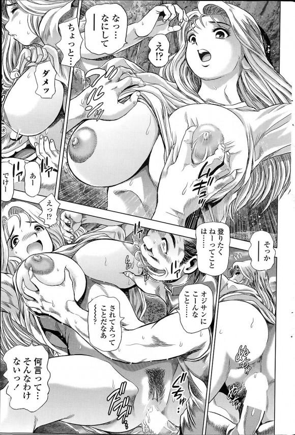 【エロ漫画】オナニーしてた巨乳美人がおじさんに見つかってセックスされちゃうんだけど…【無料 エロ同人】(15)