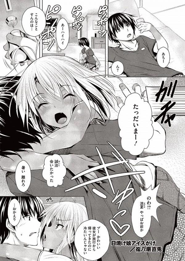 [復八磨直兎] 日焼け娘アイスがけ (1)