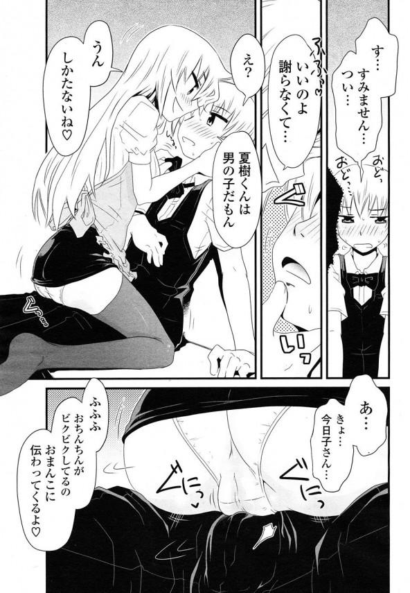痴女エッチぃ巨乳美人の従姉が迫ってきてセックスしちゃったww (5)