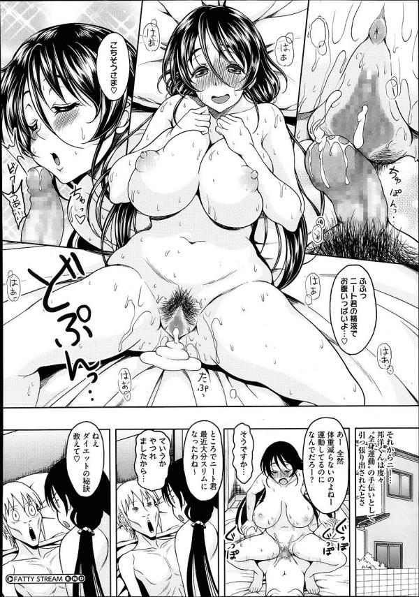 【エロ漫画】ポッチャリの人妻さんに毎回全身運動の手伝いってセックスさせられてますぅ~w【無料 エロ同人】 (20)