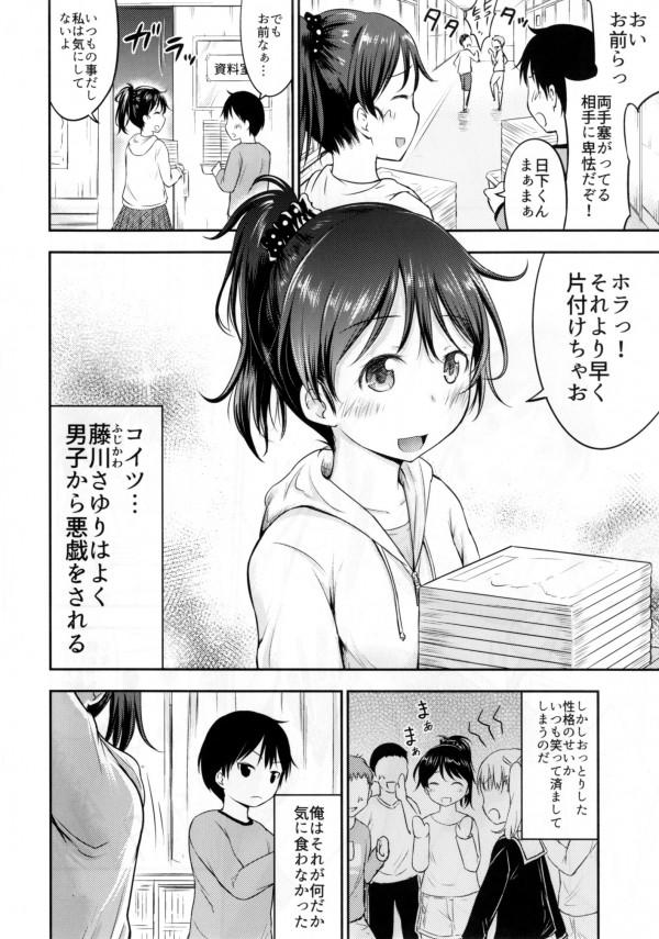 【エロ漫画】クンニしているのはショタ男子!図書室でJSが性への興味の赴くままにセックスしちゃってます♪【無料 エロ同人誌】 (3)