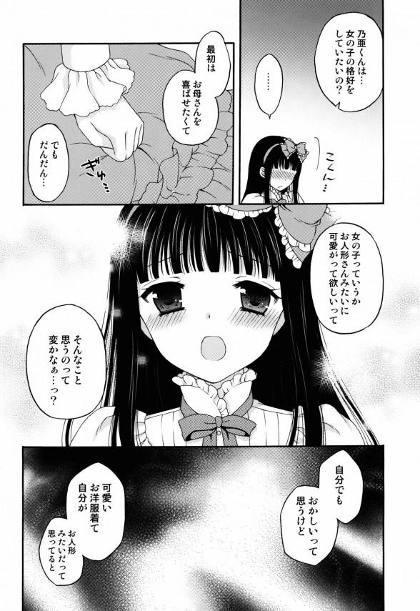 【エロ漫画】往診先の可愛い男の娘にホームドクターの先生がアナルセックスしちゃってるよ~w【無料 エロ漫画】 (11)