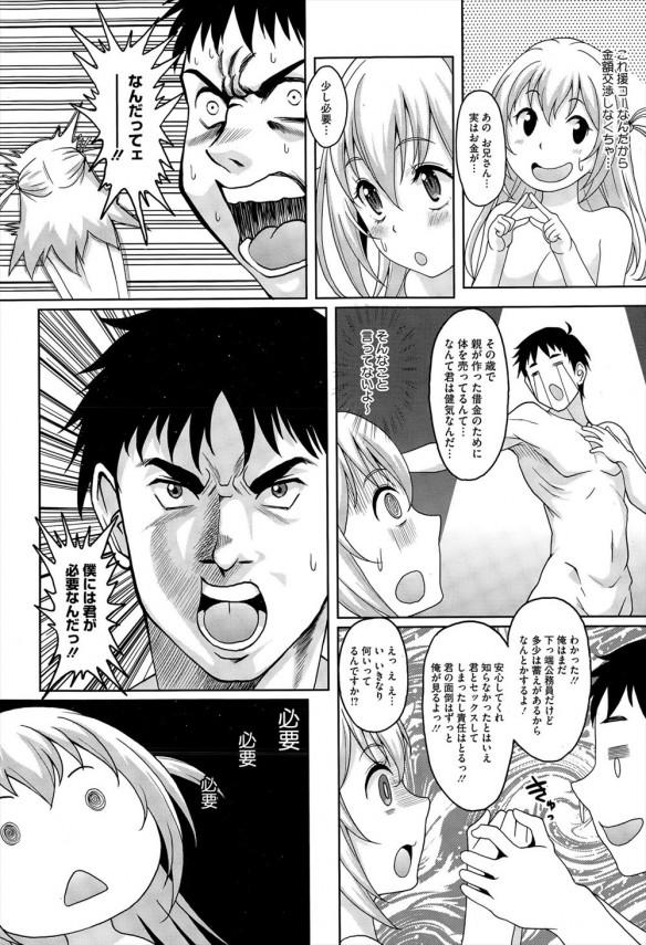 【エロ漫画】女子校生が援交しようと通りすがりのお兄さんとセックスしたんだけど…【無料 エロ同人】(9)