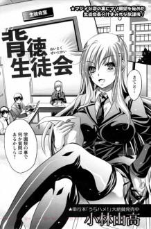 【エロ漫画・エロ同人】生徒会長の性奴隷女子校生な彼女に小便飲ませてアナルセックスしてたら彼女の幼馴染来て3Pセックスにw