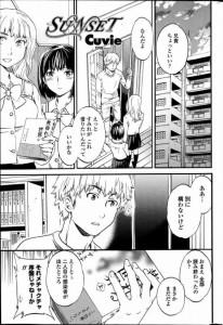 【エロ漫画】エッチなお兄さんが妹の友達の女子校生を部屋に連れ込んでセックスしちゃうんだけど…【Cuvie エロ同人】