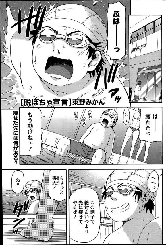 【エロ漫画】ムチムチ巨乳のポッチャリ幼馴染とセックス~【東野みかん エロ同人】_(1)