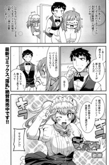 秘密のアイドル喫茶 ツンデレヒップなマンデ凛【エロ漫画・エロ同人誌】