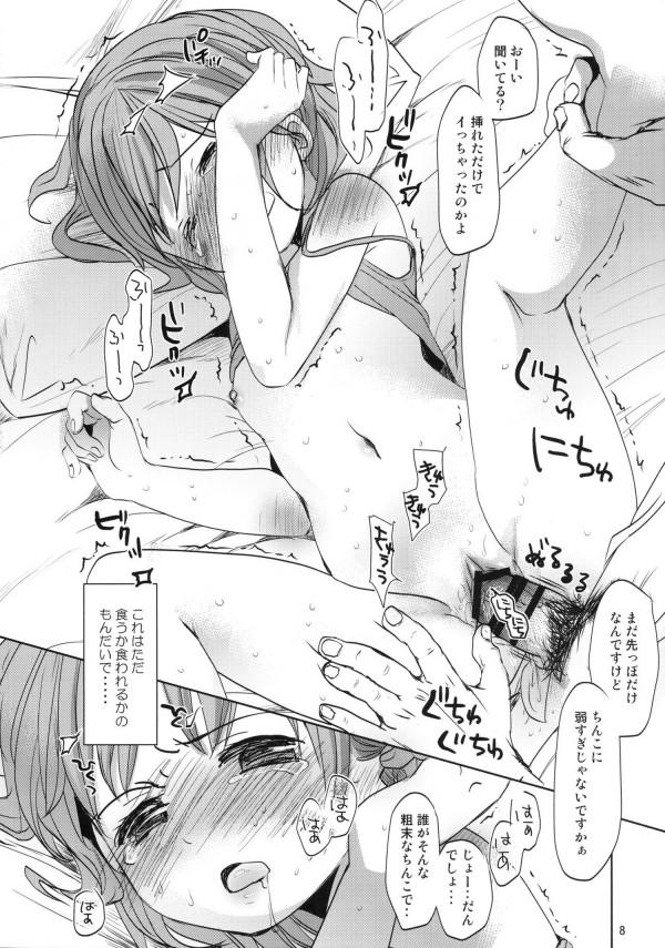 【エロ漫画・エロ同人誌】口先では兄を嫌いと言っているけど、言われた通りのことをしてセックスまでしちゃう妹www (7)