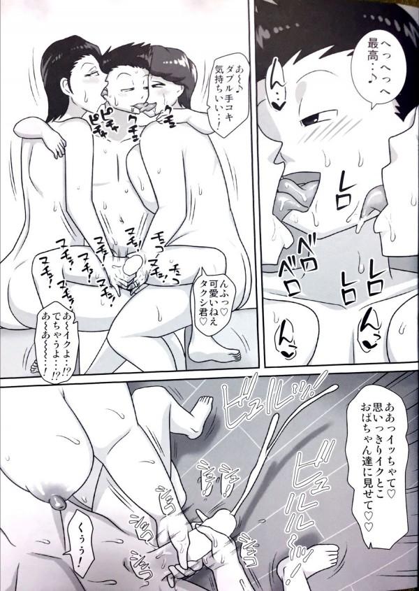 熟女巨乳の友達かーちゃん2人相手にセックスしまくった結果wwwwwwwwwwwwwwww (28)
