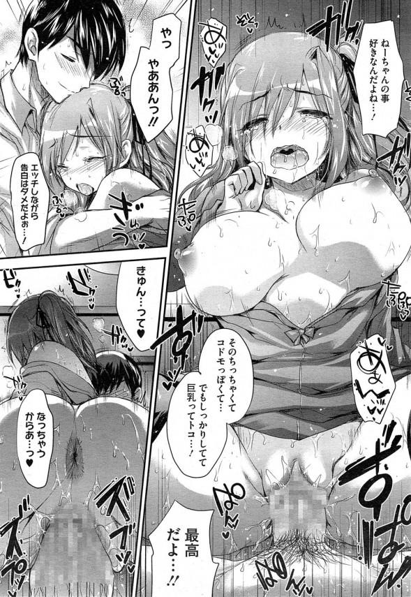 【エロ漫画】部屋に入って来た巨乳のお姉ちゃんがHな格好をしていたのでおまんこに挿入れさせてもらってセックス中出し【無料 エロ同人】(15)