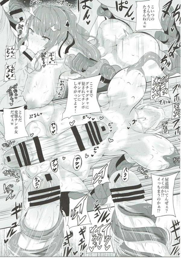 【グランブルーファンタジー エロ同人】下衆な男達に拘束されてしまった水着姿のムチムチ巨乳のフタナリ【無料 エロ漫画】(22)