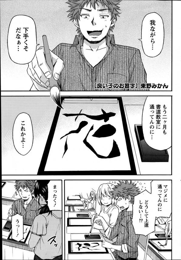 [東野みかん] 良い子のお習字 (1)