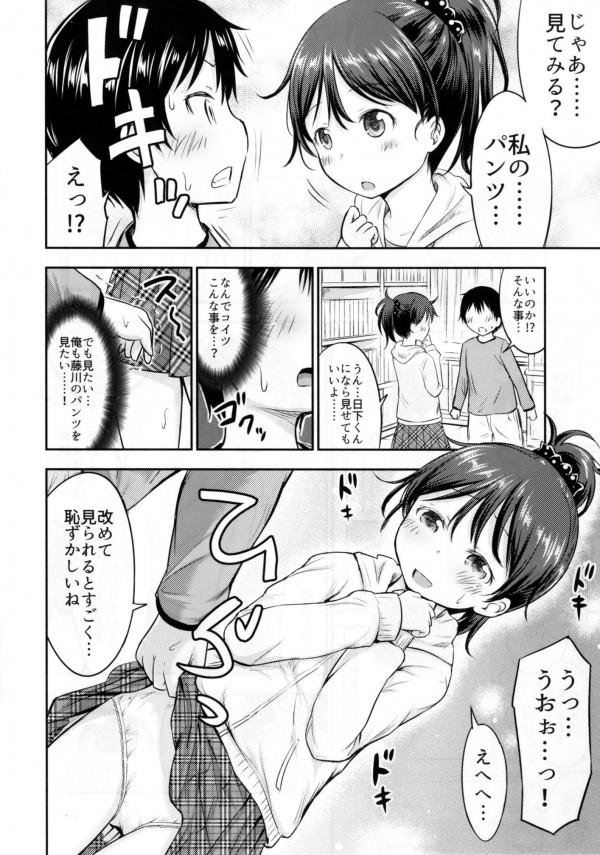 【エロ漫画】クンニしているのはショタ男子!図書室でJSが性への興味の赴くままにセックスしちゃってます♪【無料 エロ同人誌】 (5)