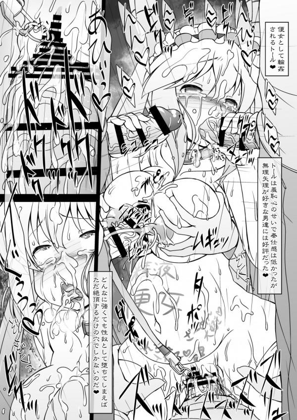 小林さんがカンナカムイとトールを拘束して性奴隷にしてしまった…!【小林さんちのメイドラゴン エロ漫画・エロ同人】 17)