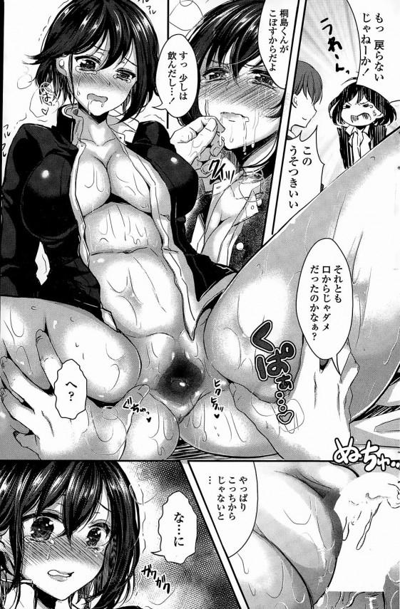 【エロ漫画】巨乳へと女体化した男子がイケメン転校生とエッチすることに…【安治ぽん太郎 エロ同人】_(17)