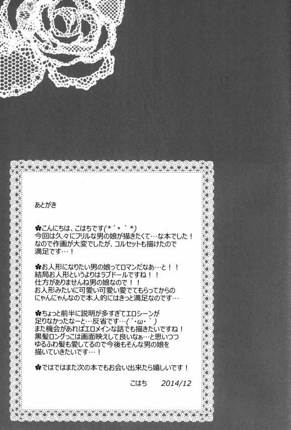 【エロ漫画】往診先の可愛い男の娘にホームドクターの先生がアナルセックスしちゃってるよ~w【無料 エロ漫画】 (28)