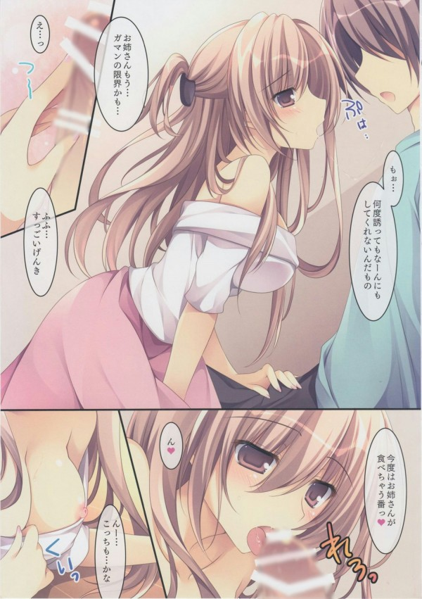 痴女エッチぃお隣りの巨乳お姉さんに逆レイプされちゃうフルカラー漫画なのだ~ww (4)