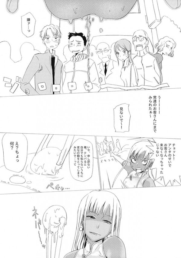 【エロ漫画】巨乳美少女がセックスされて大量の潮吹いちゃってますぅ~ww【無料 エロ同人誌】 (13)