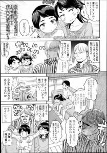 【エロ漫画】男の子の格好をしていた貧乳JS少女がお友達のお兄さんとセックスした結果【BEなんとか エロ同人】