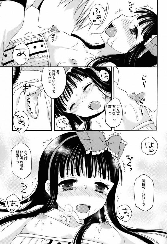 【エロ漫画】往診先の可愛い男の娘にホームドクターの先生がアナルセックスしちゃってるよ~w【無料 エロ漫画】 (16)
