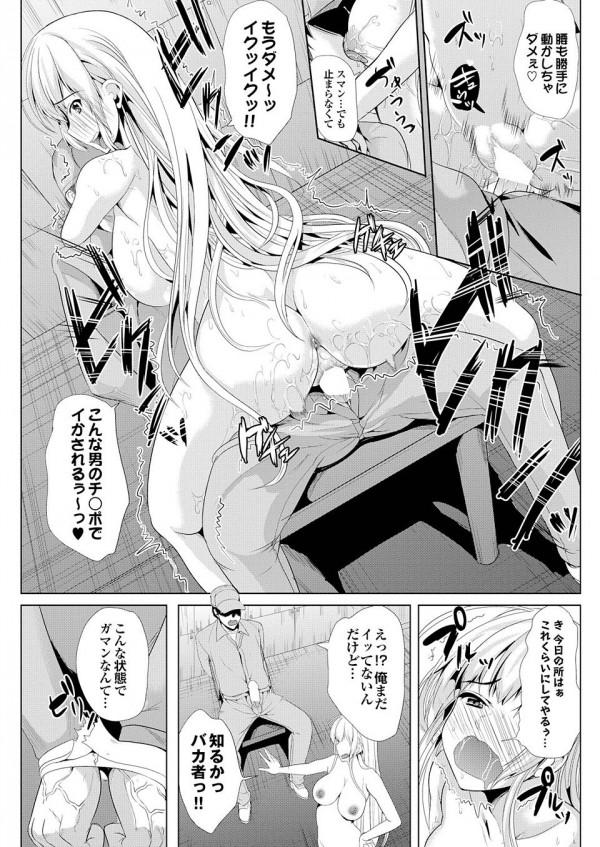 【エロ漫画】謎の国に潜入したら拘束されてしまい、女王様な巨乳美人に逆レイプされたのでセックス中出ししまくったったら…【鳳まひろ エロ同人】_(11)