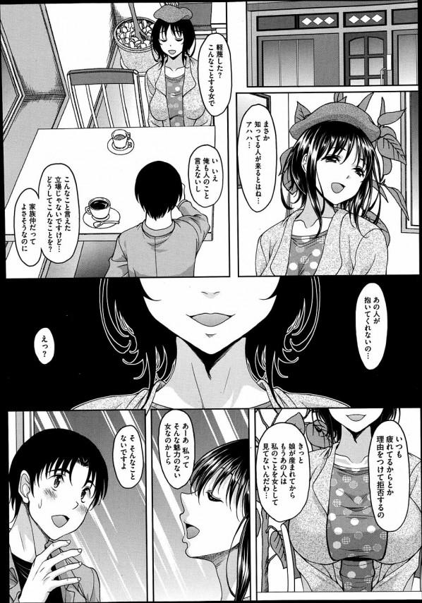 【エロ漫画】憧れの人妻さんをセフレにしてセックスしまくり~w【無料 エロ同人】 (4)
