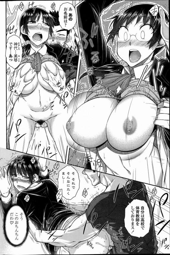 【エロ漫画】セックスお見合い参加した眼鏡っ子巨乳のお姉さんがエッチされまくるよ~【五十嵐唱乃 エロ同人】_(12)
