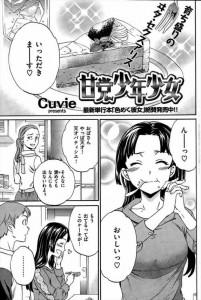 【エロ漫画】処女巨乳の幼馴染とセックスしちゃうラブラブエッチ漫画ですよ~【Cuvie エロ同人】