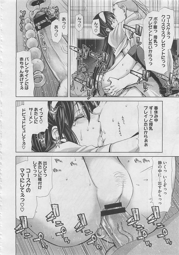 【エロ漫画】眼鏡っ子巨乳の女子校生委員長が学校でセックスの自習をしてます【無料 エロ同人】(22)
