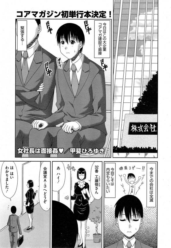 [甲斐ひろゆき] 女社長は面接姦 (1)