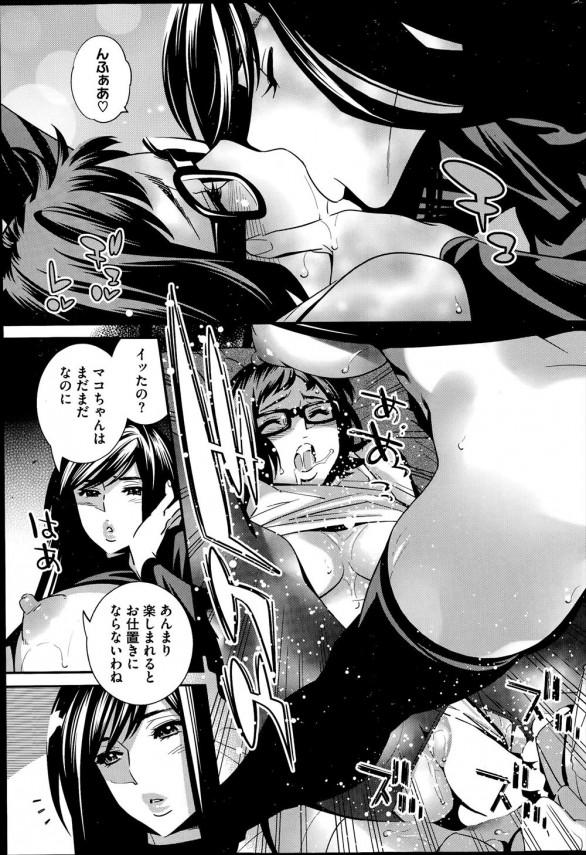 【エロ漫画】拘束され女装させられた男が彼女と、その後輩の女の子と3P中出しセックスしちゃうよ!【無料 エロ同人】 (21)