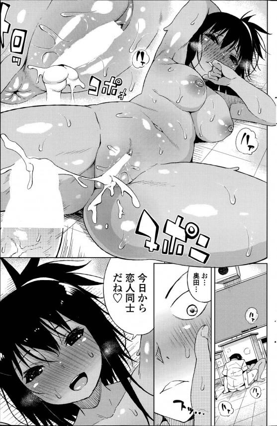 【エロ漫画】陸上部のムチムチ巨乳女子校生と学校でセックスしまくったよ~【長い草 エロ同人】_(19)