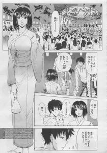 【エロ漫画】彼女とデート中に雇い主の巨乳美人熟女の奥様と野外エッチしちゃった!!【無料 エロ同人】