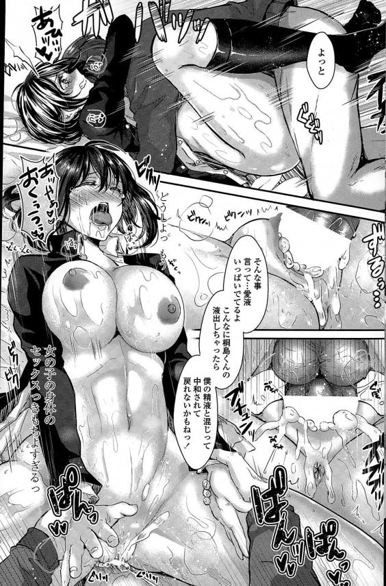 【エロ漫画】巨乳へと女体化した男子がイケメン転校生とエッチすることに…【安治ぽん太郎 エロ同人】_(21)