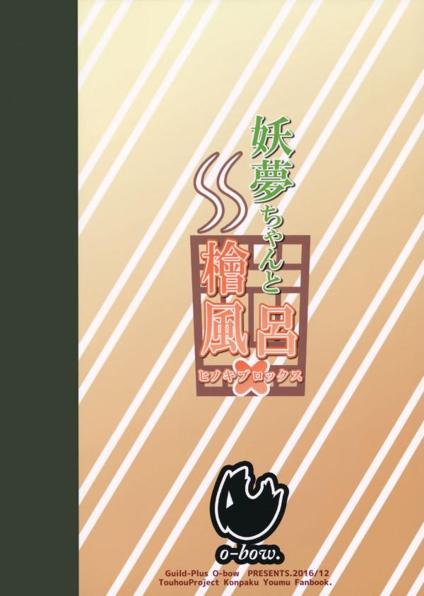 魂魄妖夢がパイパンマンコにチンコ挿れられバックで中出しされてセックスしてるよーwww【東方 エロ漫画・エロ同人】 18)