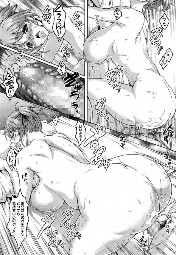 【エロ漫画】ムチムチ巨乳の女子校生と援交エッチ愉しんじゃってますぅ~w【無料 エロ同人】(7)