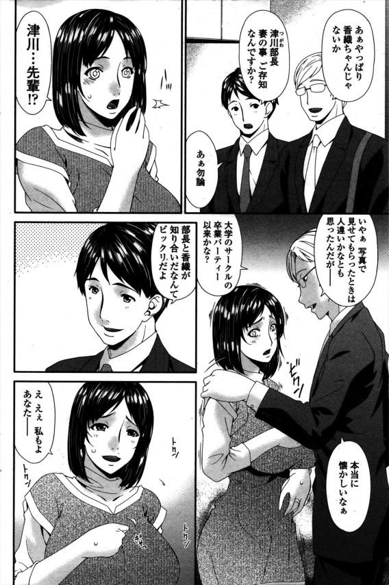 【エロ漫画】巨乳過ぎる美人人妻さんが乱交エッチされまくってNTRされるよ~【唄飛鳥 エロ同人】_(2)