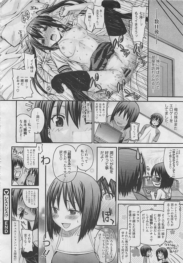 【エロ漫画】女装してお姉ちゃんになってかわいい妹とセックス【無料 エロ同人】(22)