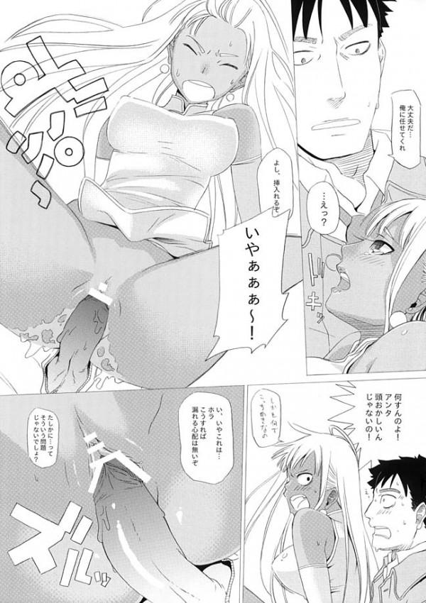 【エロ漫画】巨乳美少女がセックスされて大量の潮吹いちゃってますぅ~ww【無料 エロ同人誌】 (10)