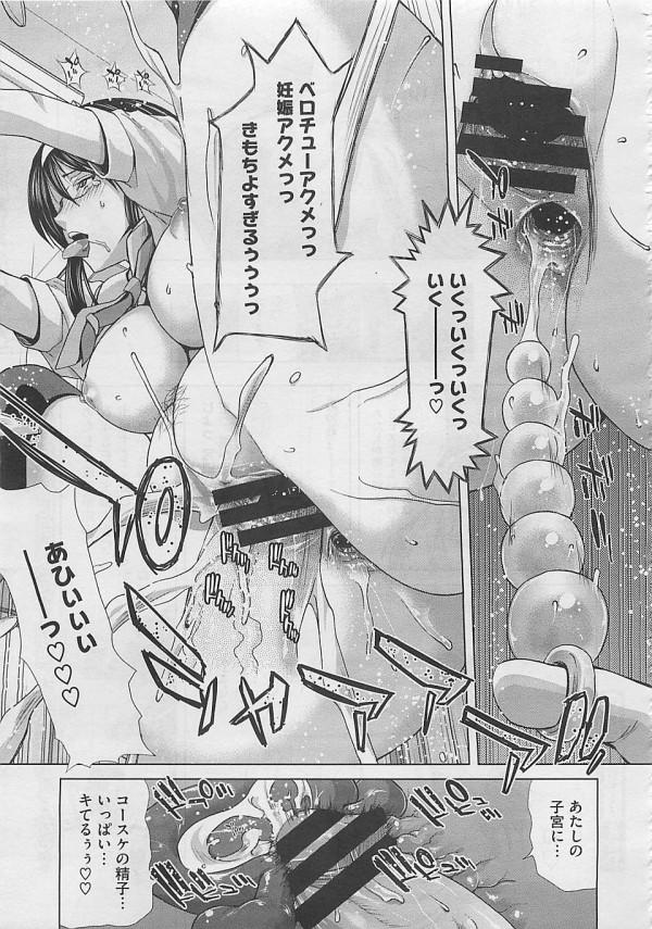 【エロ漫画】眼鏡っ子巨乳の女子校生委員長が学校でセックスの自習をしてます【無料 エロ同人】(23)