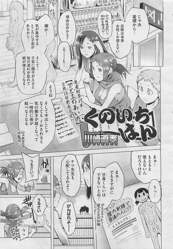 【エロ漫画】巨乳のくノ一が分身して出てきた貧乳少女と一緒にエッチな攻撃をして…【無料 エロ同人】(5)