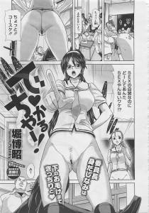 【エロ漫画】眼鏡っ子巨乳の女子校生委員長が学校でセックスの自習をしてます【無料 エロ同人】