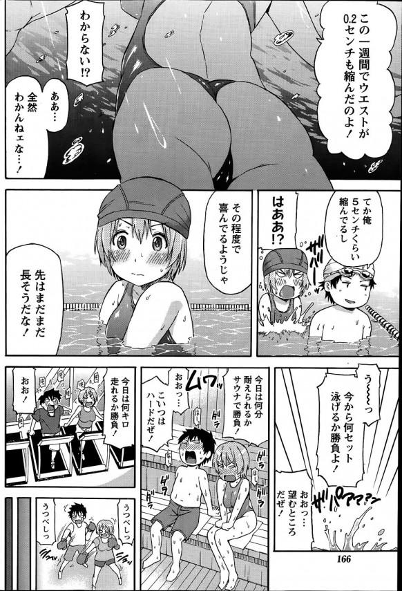 【エロ漫画】ムチムチ巨乳のポッチャリ幼馴染とセックス~【東野みかん エロ同人】_(6)