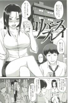 【エロ漫画・エロ同人】巨乳お姉さんが後輩君に目隠し拘束されてチンポに勝てず「おチンチン」連呼して絶頂中出しSEXしてるンゴww